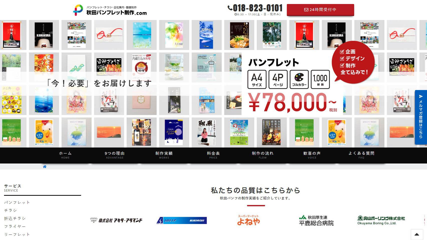 秋田パンフレット制作.com様のサイトイメージ