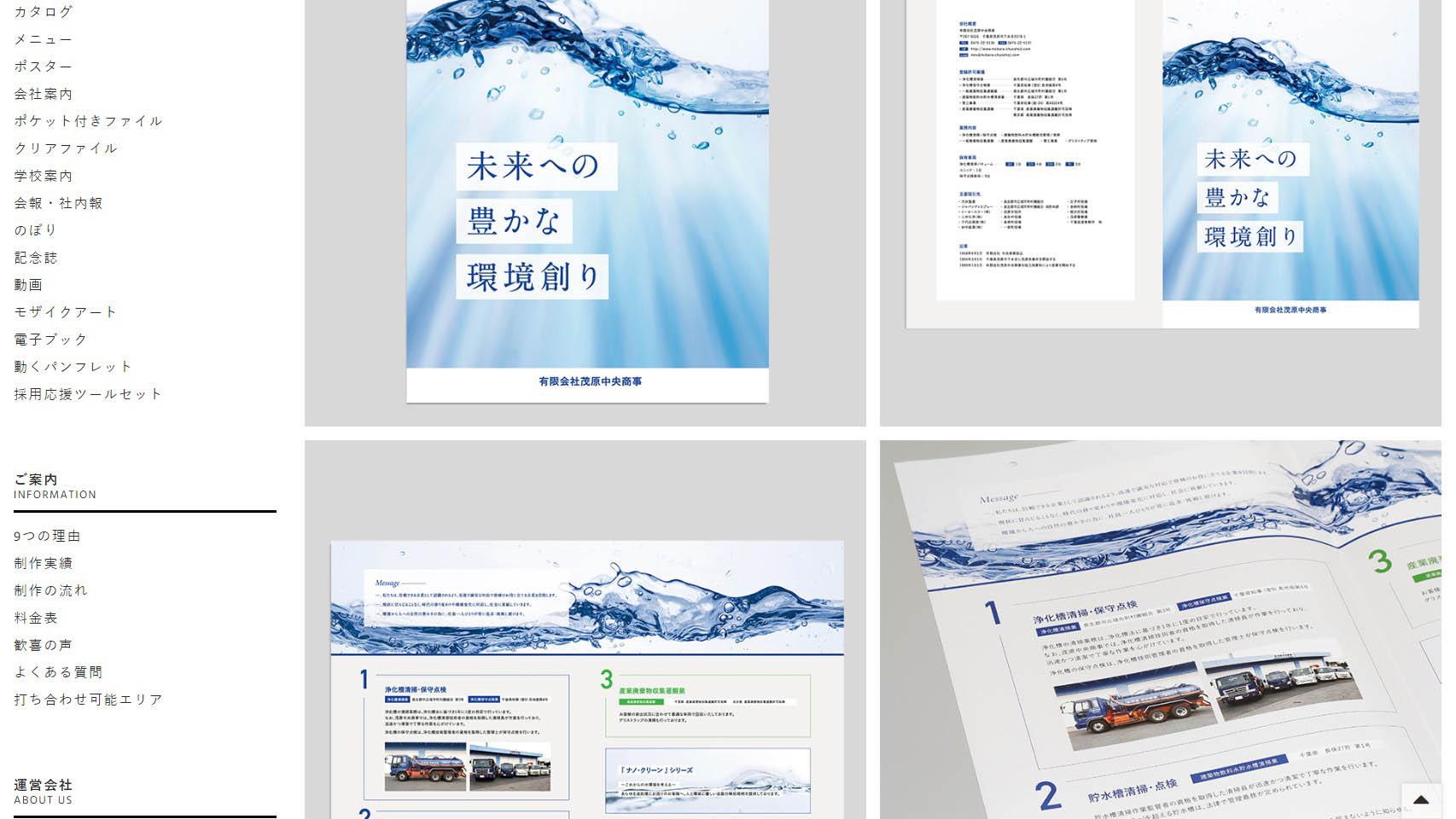 秋田パンフレット制作.comPCのイメージ