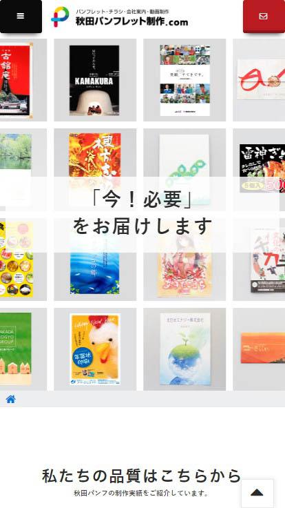 秋田パンフレット制作.comのサムネイル