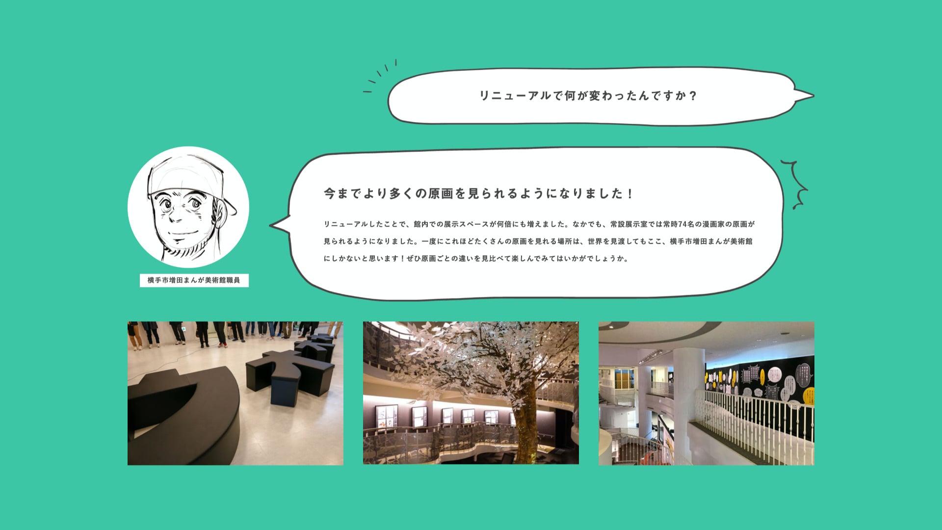 横手市増田まんが美術館LPPCのイメージ