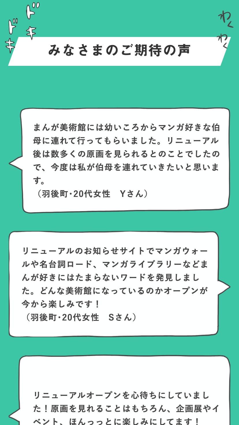 横手市増田まんが美術館LPのサムネイル