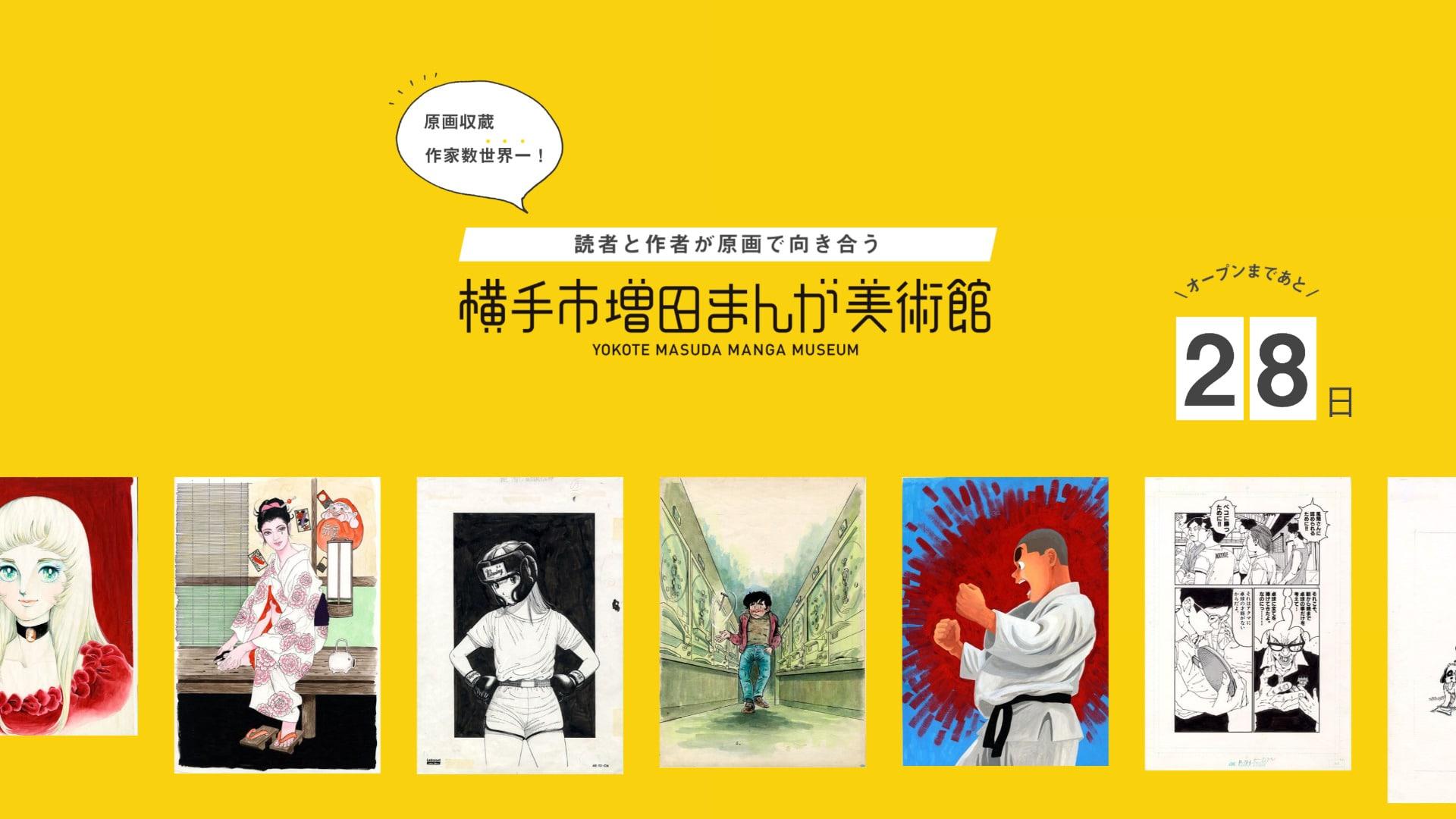 横手市増田まんが美術館LP様のサイトイメージ