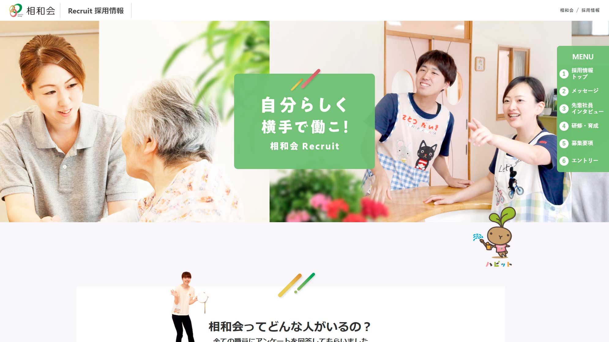 社会福祉法人 相和会 (採用特設サイト)様のサイトイメージ