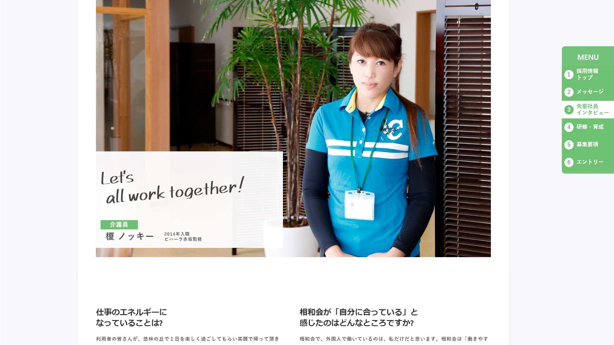 社会福祉法人 相和会 (採用特設サイト)PCのイメージ