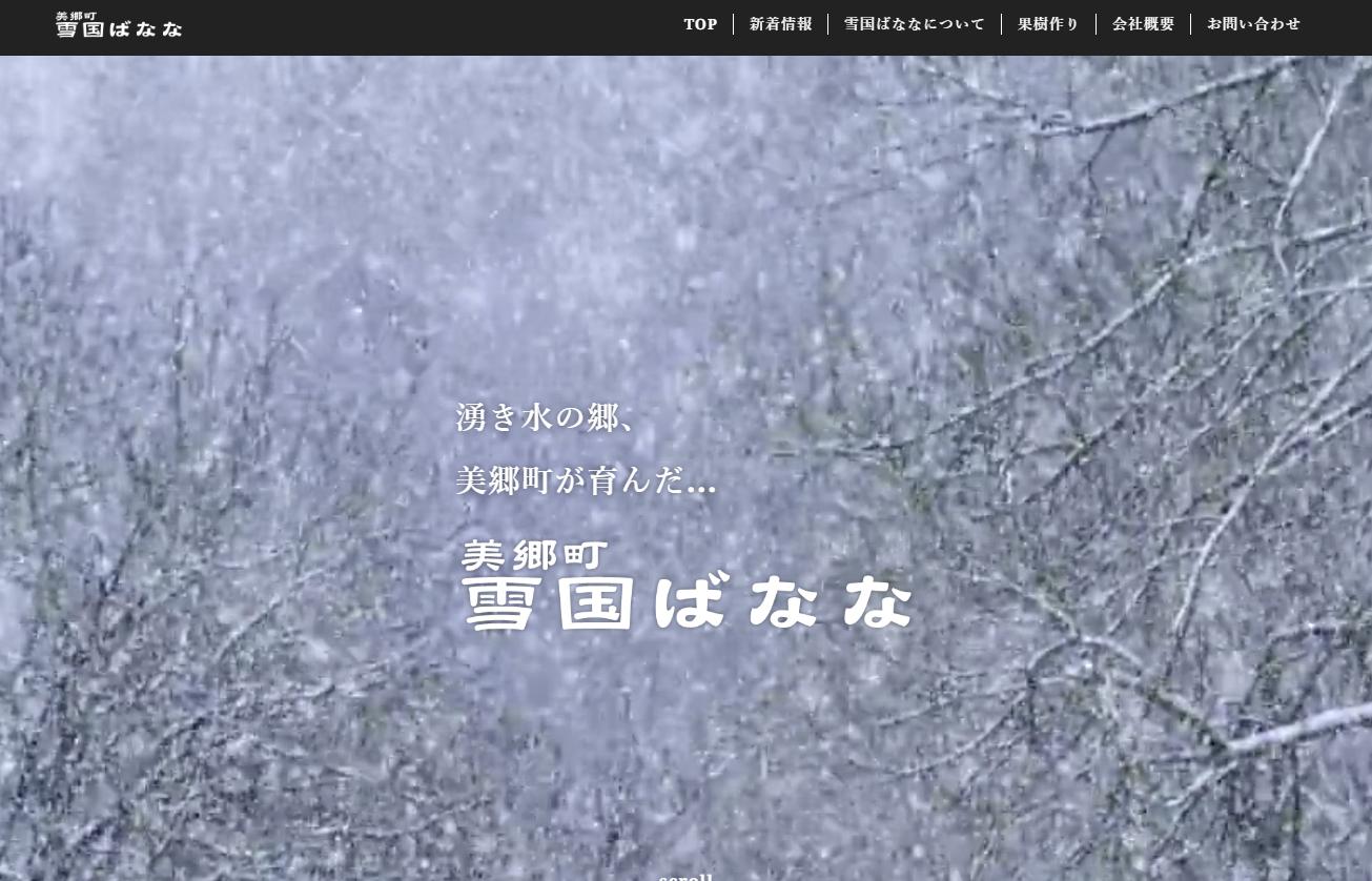 秋田食産様のサイトイメージ