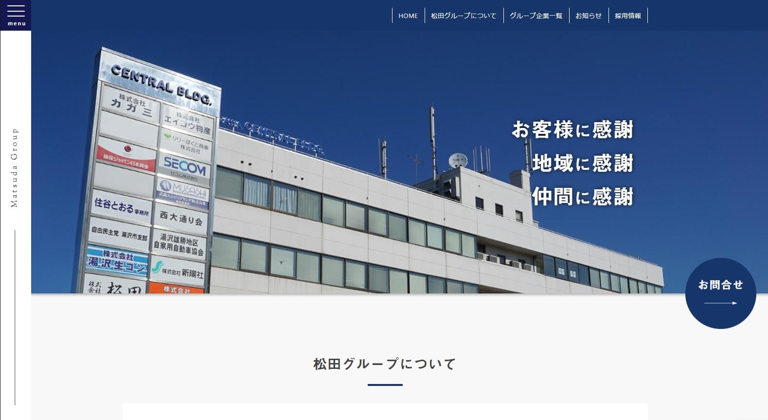 松田様のサイトイメージ
