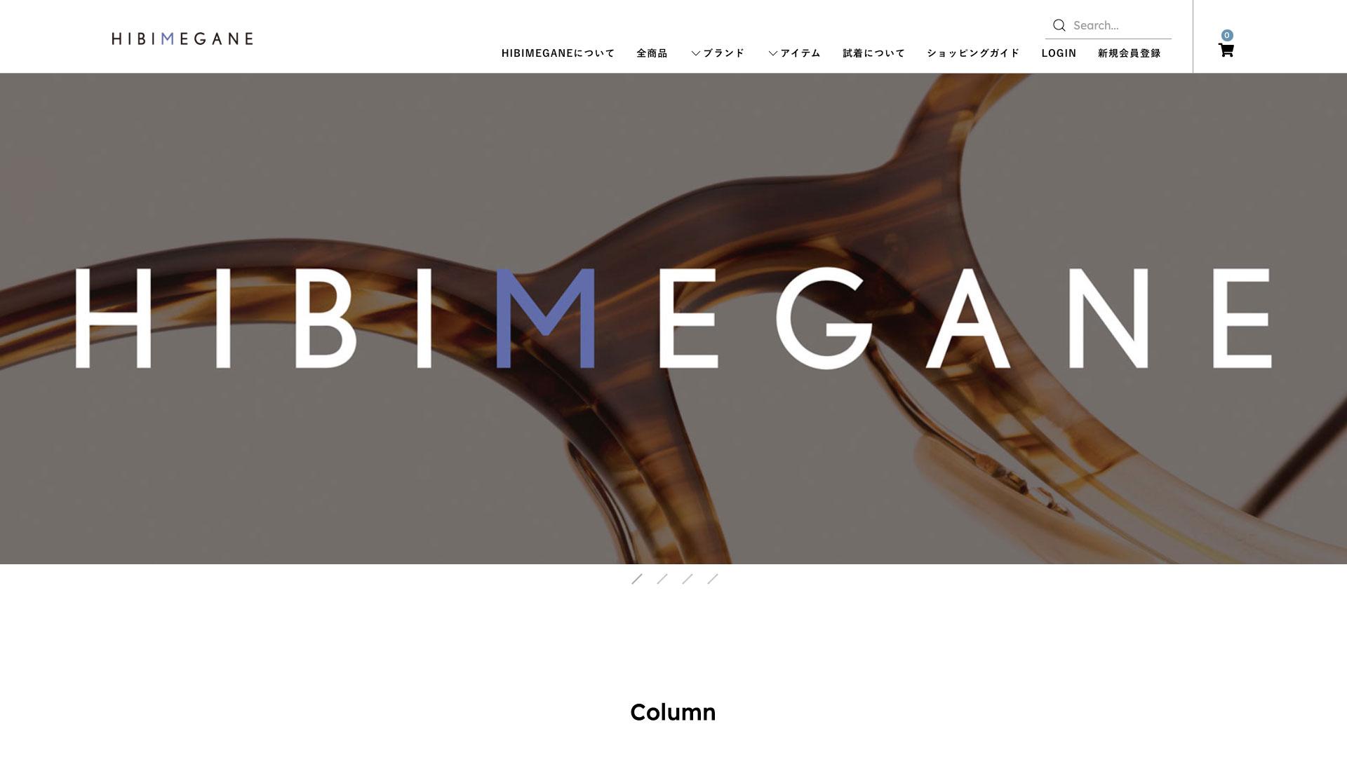 HIBIMEGANE様のサイトイメージ