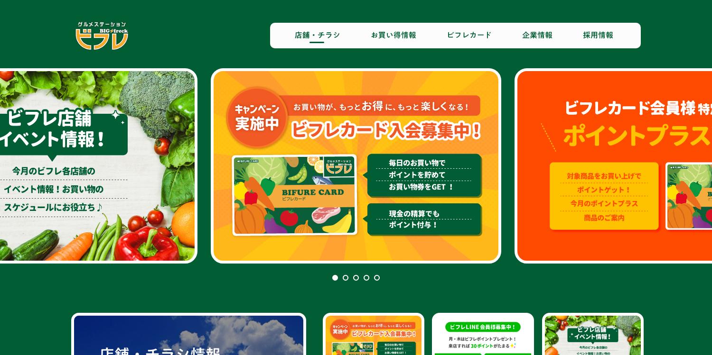 有限会社中央市場 ビフレ様のサイトイメージ