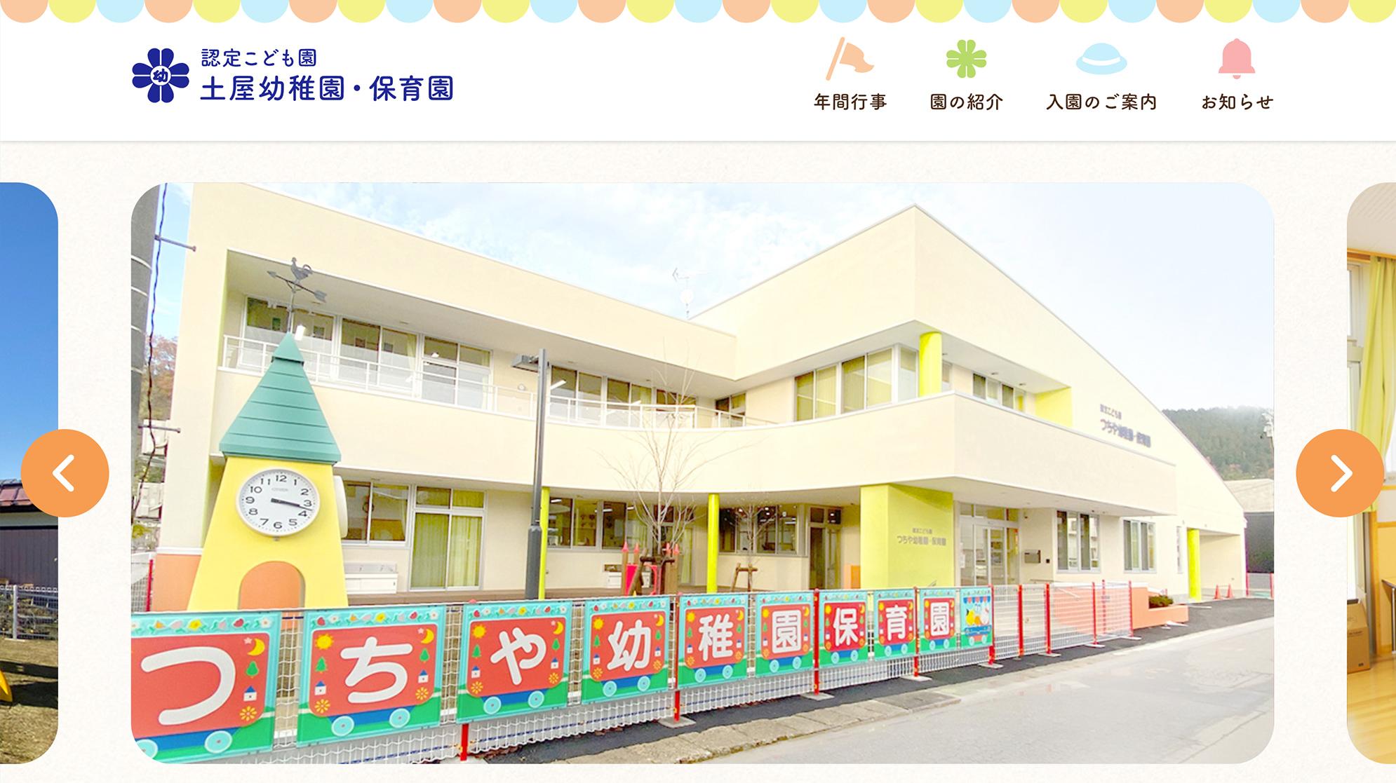 認定こども園 土屋幼稚園・保育園様のサイトイメージ