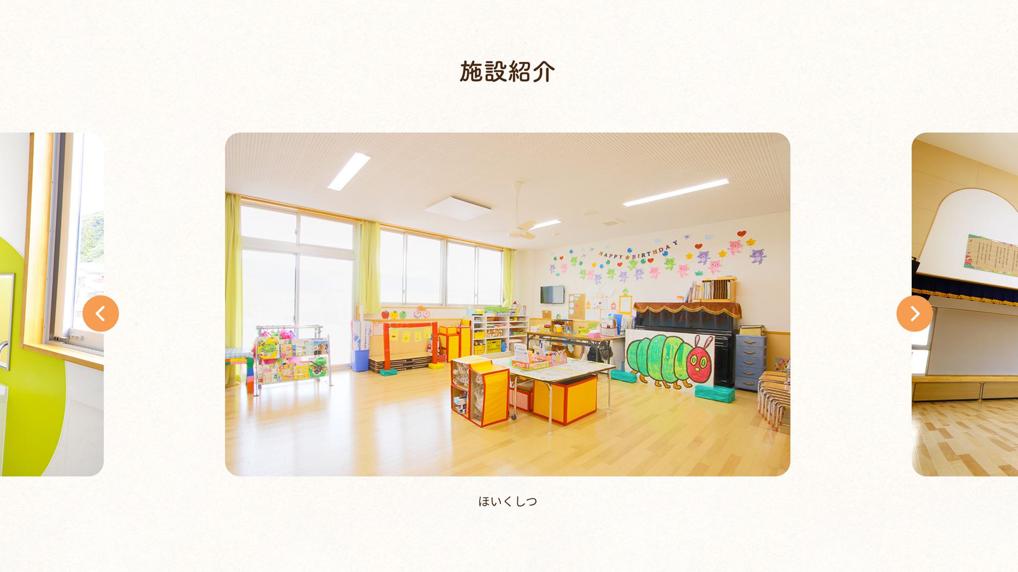 認定こども園 土屋幼稚園・保育園PCのイメージ