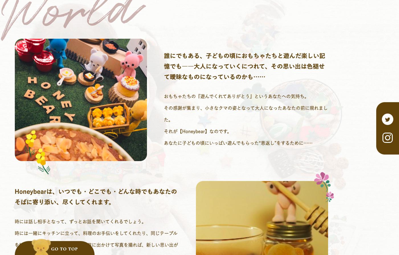 HoneyBearPCのイメージ