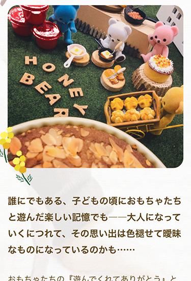 HoneyBearのサムネイル