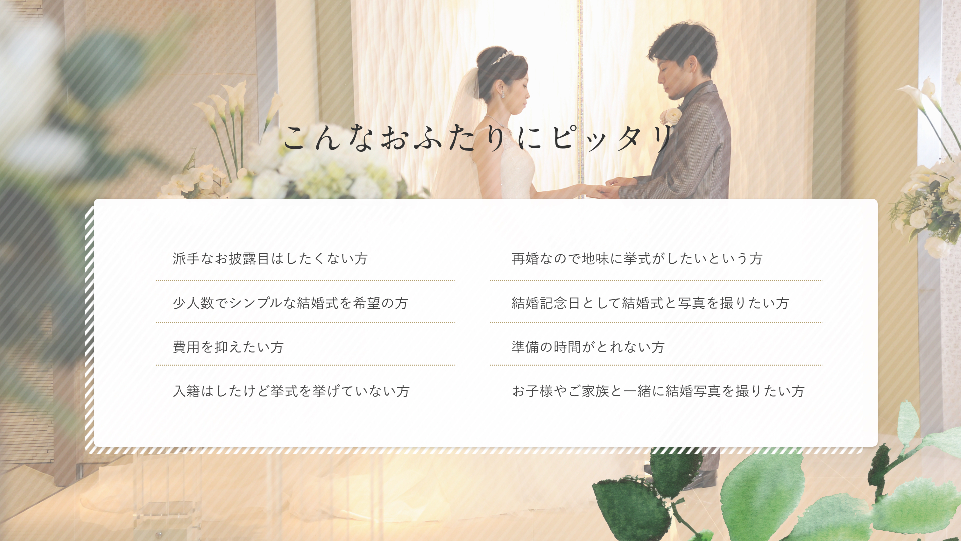 WEDDING HEARTPCのイメージ