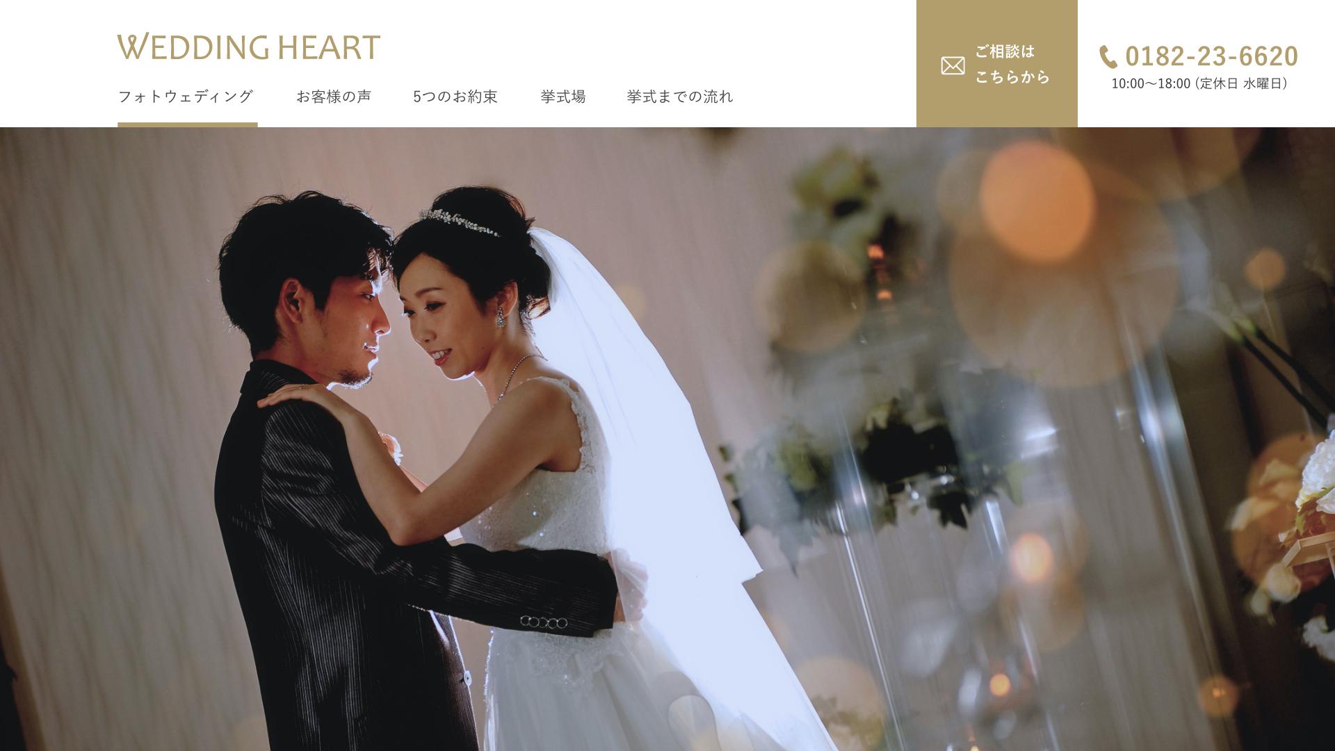 WEDDING HEART様のサイトイメージ