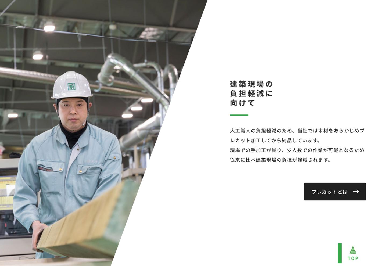 株式会社 角繁PCのイメージ