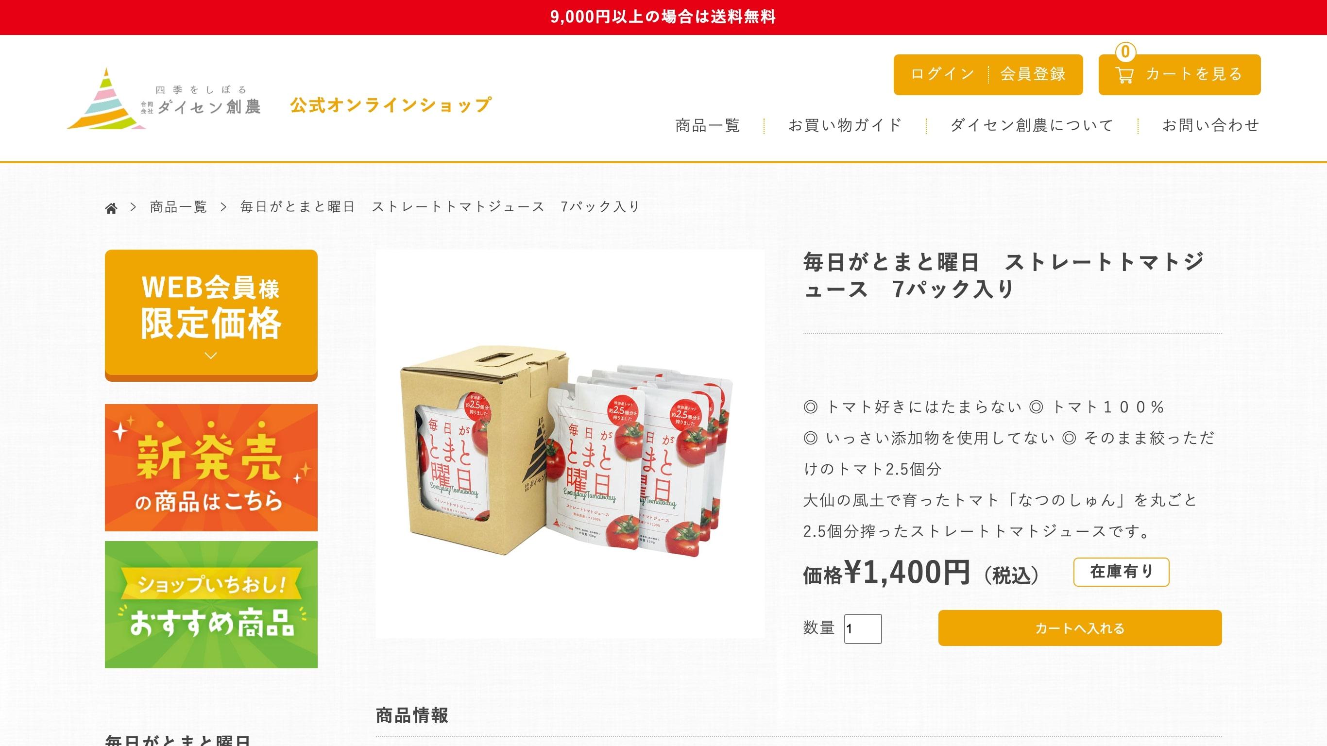 ダイセン創農公式オンラインショップPCのイメージ
