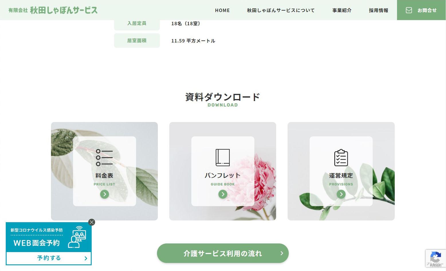 秋田しゃぼんサービスPCのイメージ