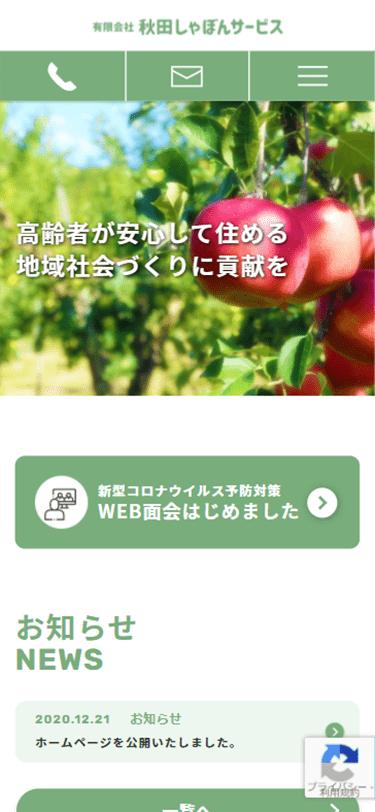 秋田しゃぼんサービスのサムネイル