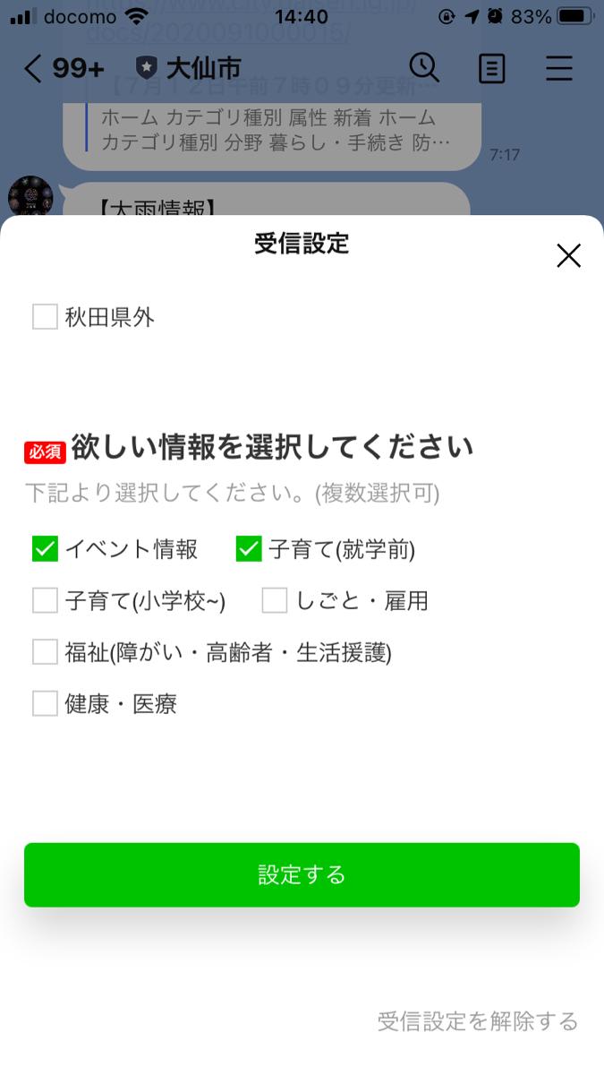 大仙市LINE公式アカウントカスタムのサムネイル